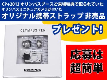 CP+2013潜入レポの読者プレゼント~オリンパス携帯ストラップ非売品