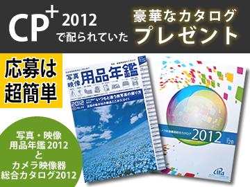 CP+2012潜入レポの読者プレゼント~カメラ・写真関連の豪華なカタログ2冊セット!