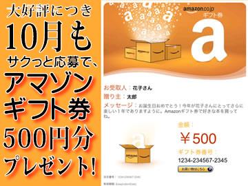 「【プレゼント】大好評につき10月もサクっと応募で、アマゾンギフト券プレゼント!」の画像