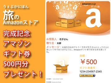 「『うぇぶかにほん旅のAmazonストア』完成記念アマゾンギフト券プレゼント!」の画像