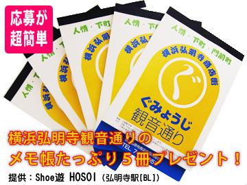 応募が超簡単、Shoe遊HOSOI提供の横浜弘明寺観音通りのメモ帳たっぷりプレゼント!