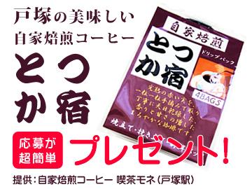 応募が超簡単、戸塚の喫茶モネ提供の自家焙煎コーヒーとつか宿プレゼント!