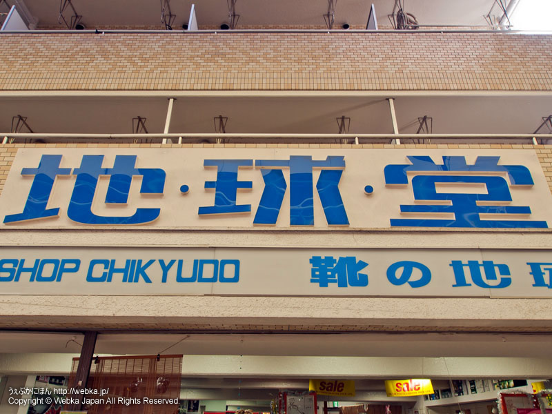 地球堂靴店 弘明寺店の画像1