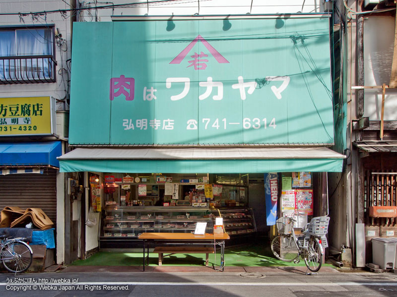 肉はワカヤマ 弘明寺店の画像5