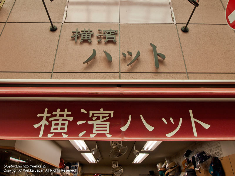 横浜ハットの画像1