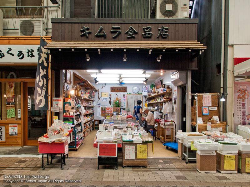 キムラ食品店の画像3