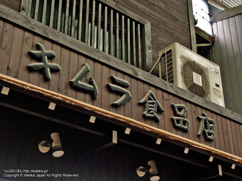 キムラ食品店の画像1