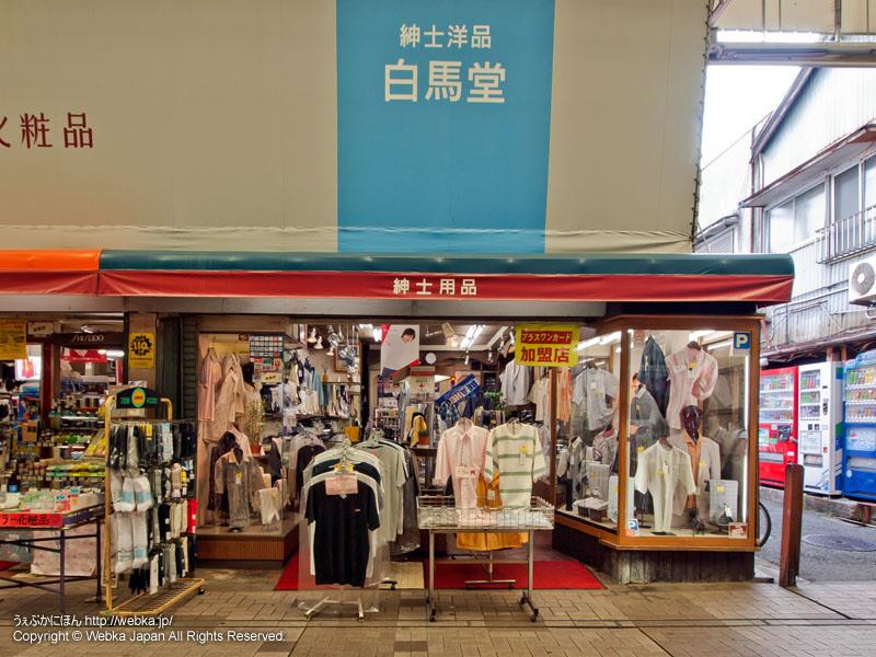 白馬堂 洋品店