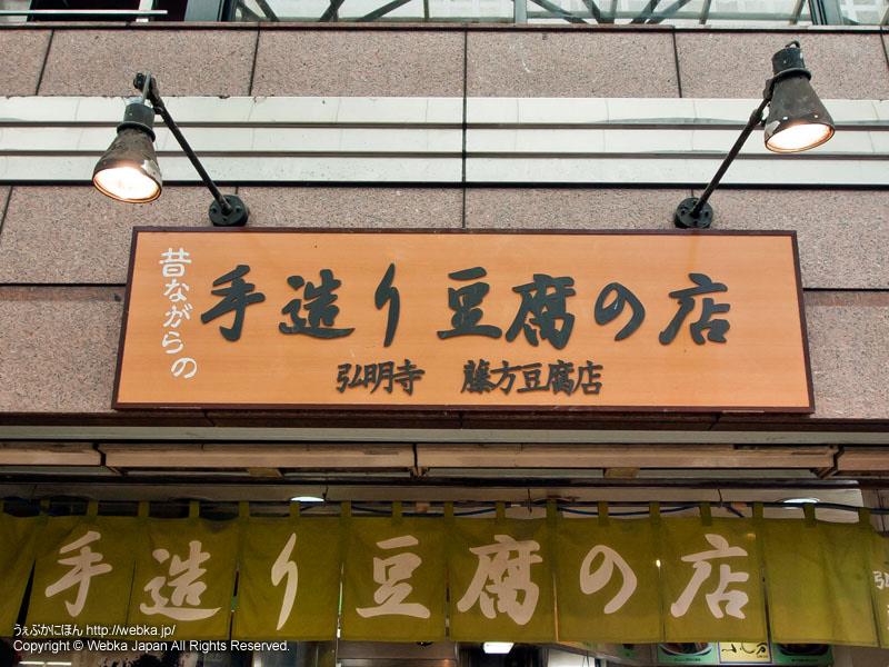 藤方豆腐店 本店