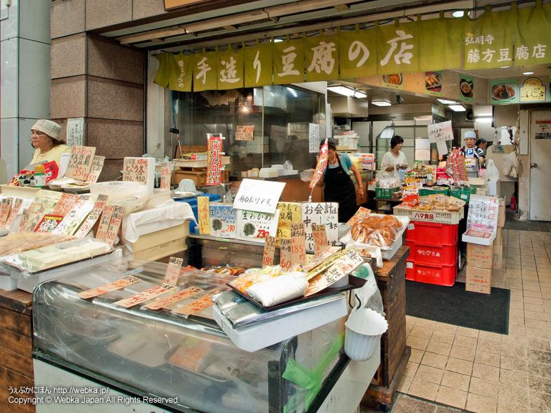 藤方豆腐店 本店の画像5