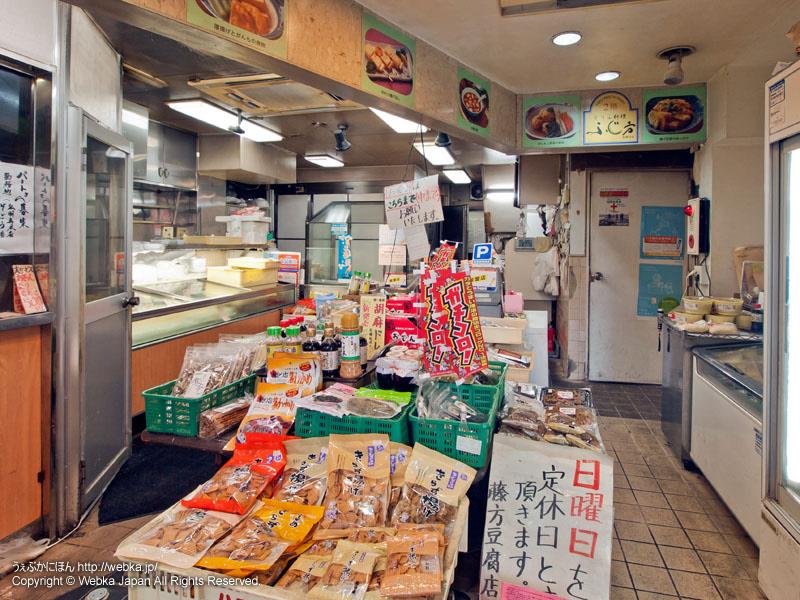 藤方豆腐店 本店の画像2