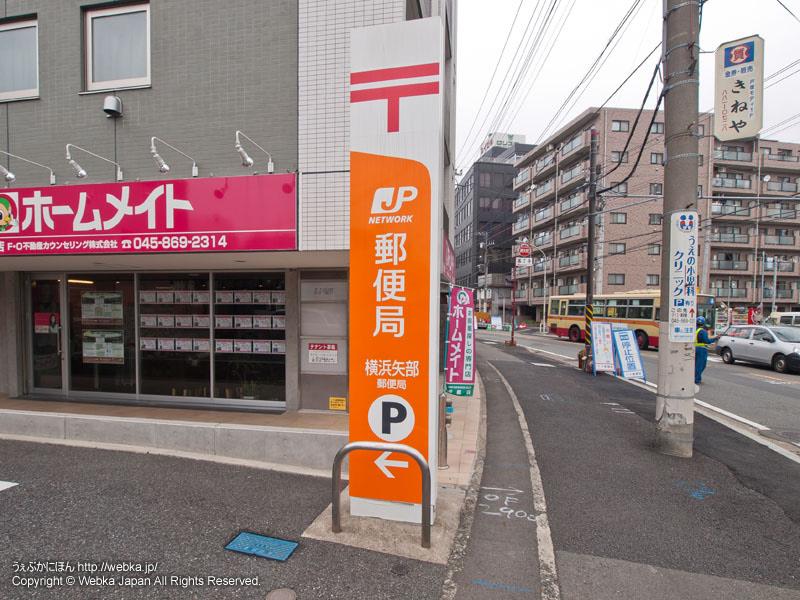 横浜矢部郵便局の画像2