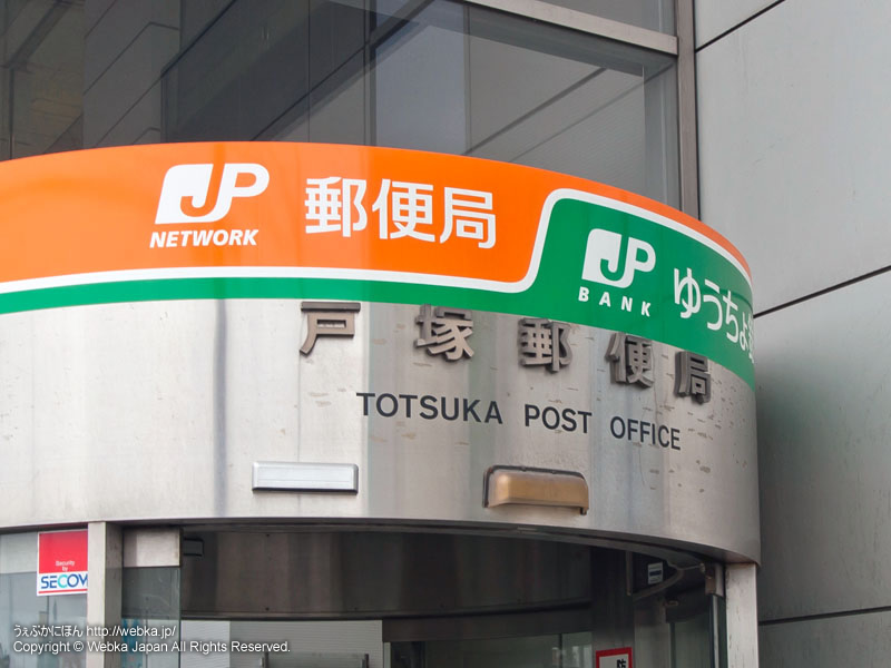 Totsuka Post office