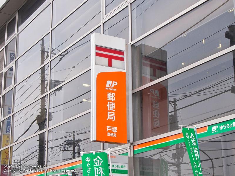 戸塚郵便局の画像2