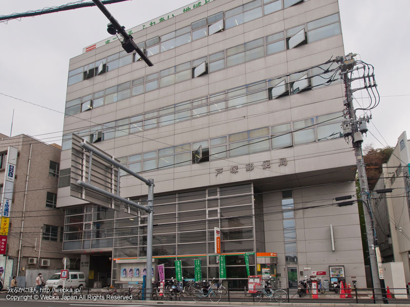 戸塚郵便局の画像4