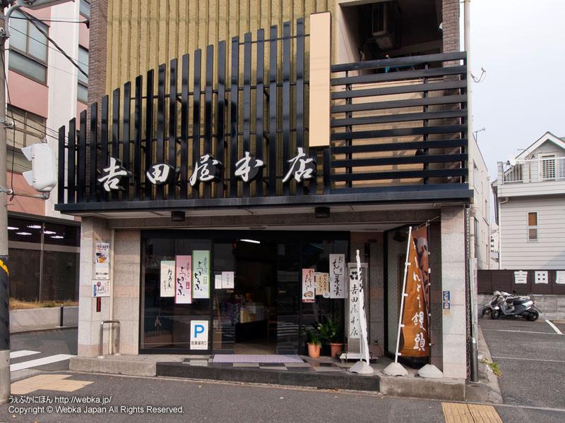吉田屋の画像5