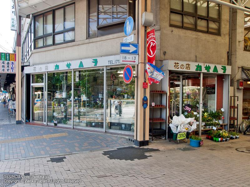花の店 カサハラの画像3