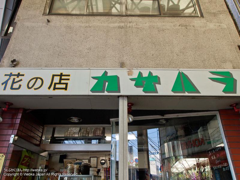 花の店 カサハラ