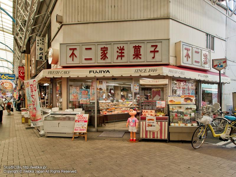 不二屋 弘明寺店の画像5