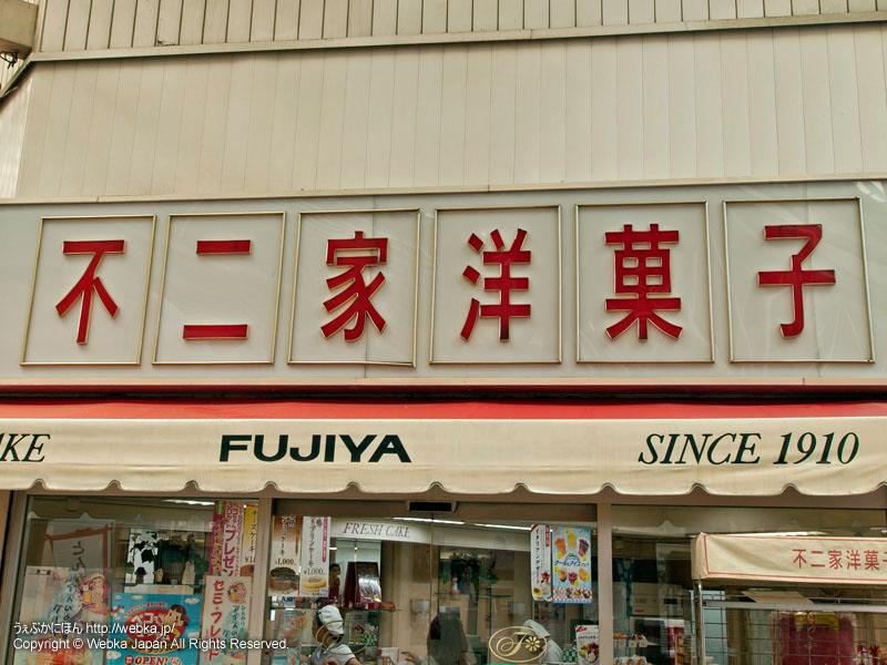 不二屋 弘明寺店