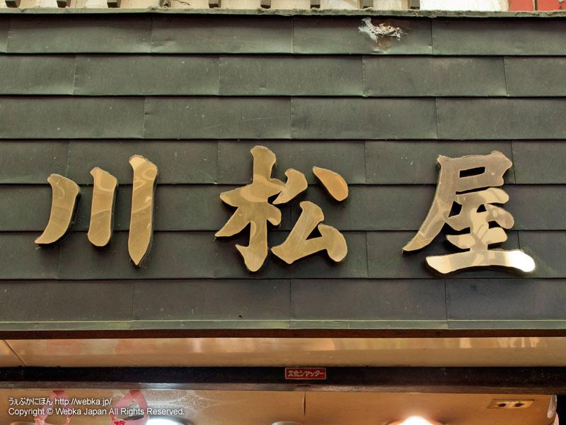 酒学工房 川松屋の画像1