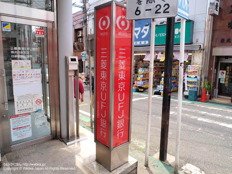 三菱東京UFJ銀行ATM白楽駅前