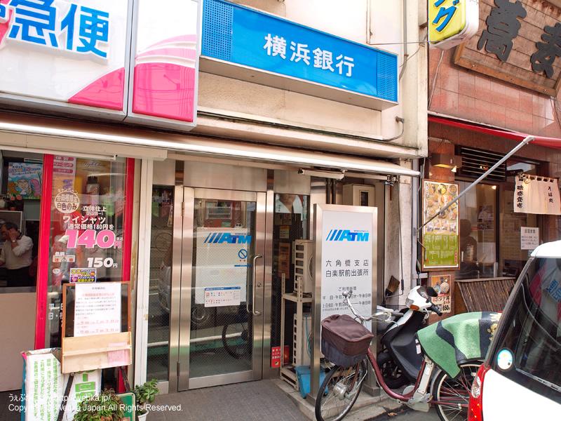 横浜銀行白楽駅前出張所
