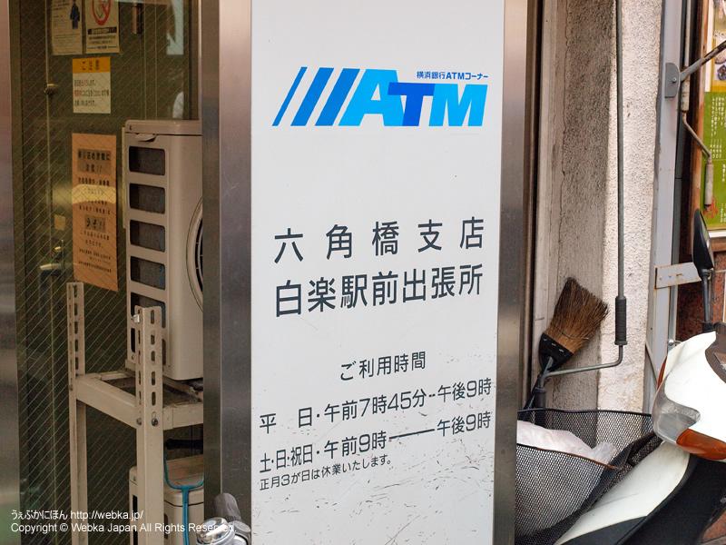 横浜銀行白楽駅前出張所の画像2