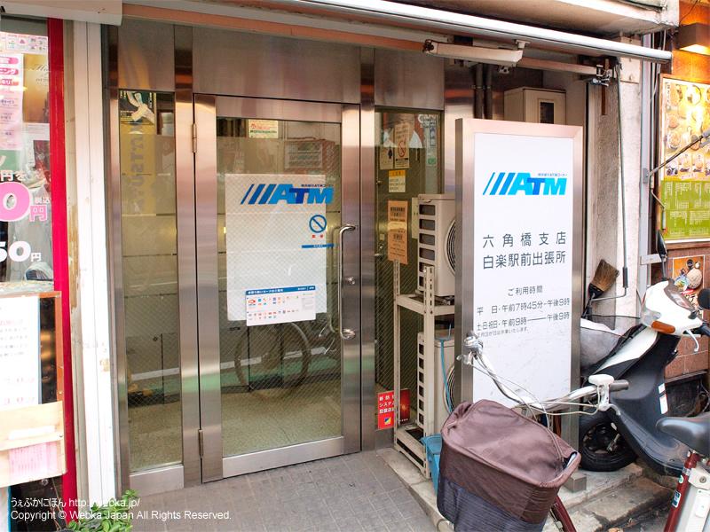 横浜銀行白楽駅前出張所の画像4