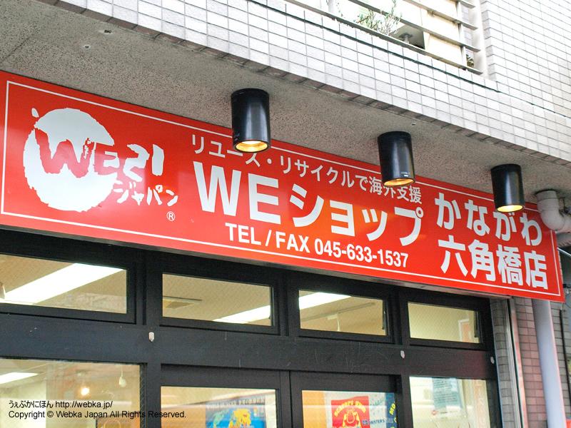 WEショップかながわ六角橋店