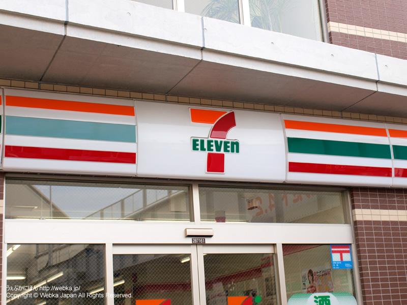 セブン-イレブン 横浜反町駅前店の画像1