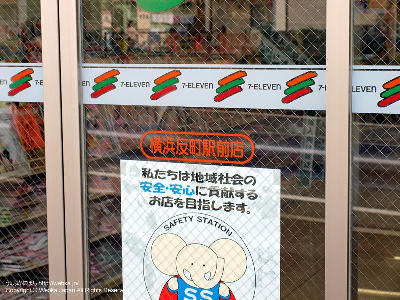 セブン-イレブン 横浜反町駅前店の画像2