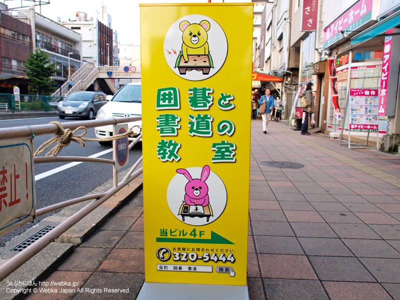 反町横浜囲碁サロンの画像1