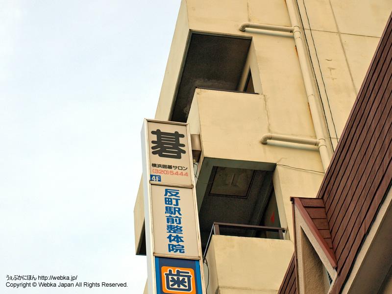 反町横浜囲碁サロンの画像5