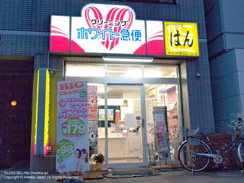 ホワイト急便 泉町店の画像5