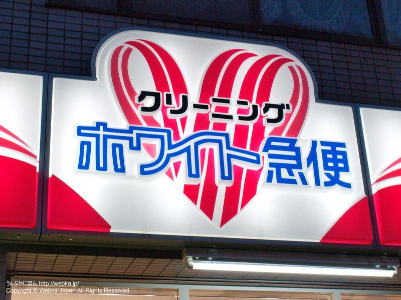 ホワイト急便 泉町店
