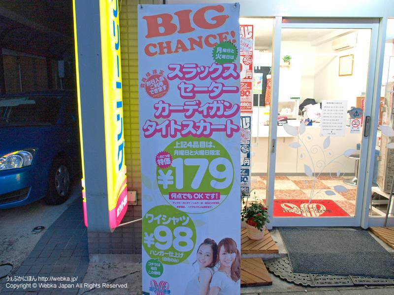 ホワイト急便 泉町店の画像2