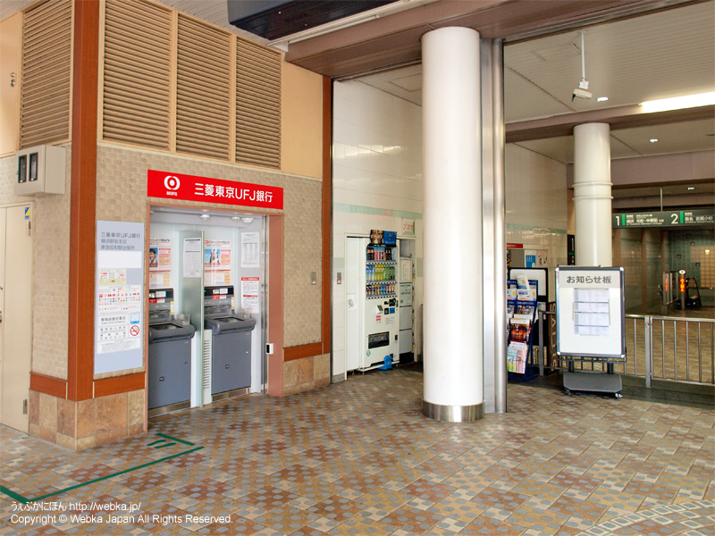 三菱東京UFJ銀行ATM東急反町駅