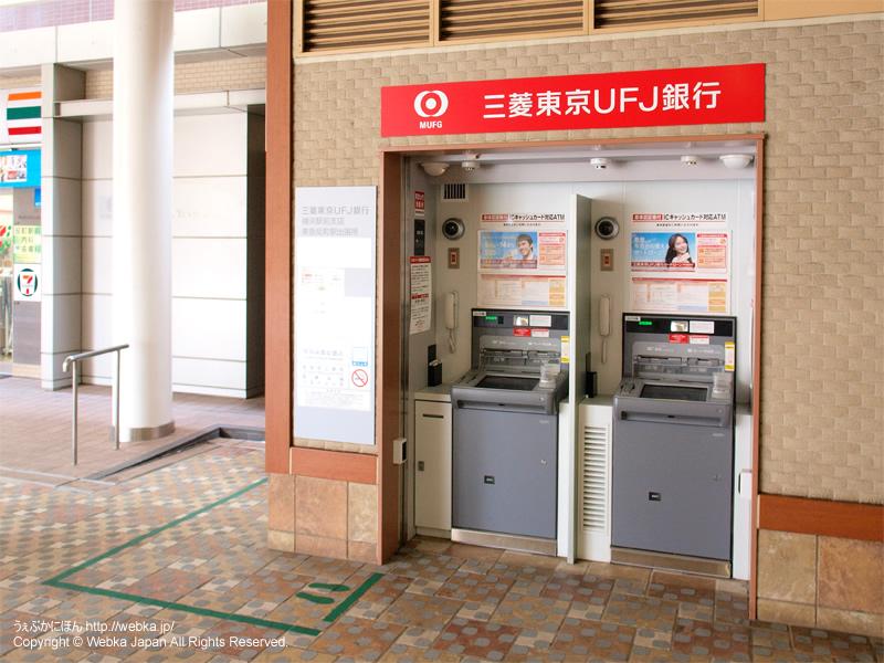 三菱東京UFJ銀行ATM東急反町駅の画像4