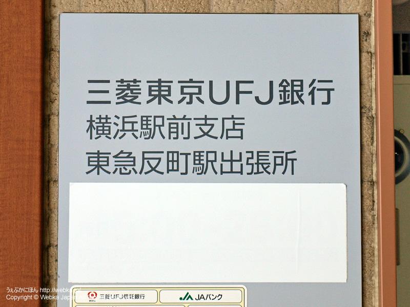 三菱東京UFJ銀行ATM東急反町駅の画像2