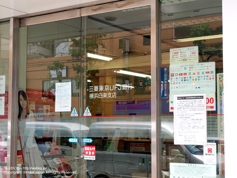 三菱東京UFJ銀行横浜白楽支店の画像2