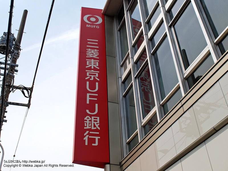 Bank of Tokyo-Mitsubishi UFJ Hakuraku