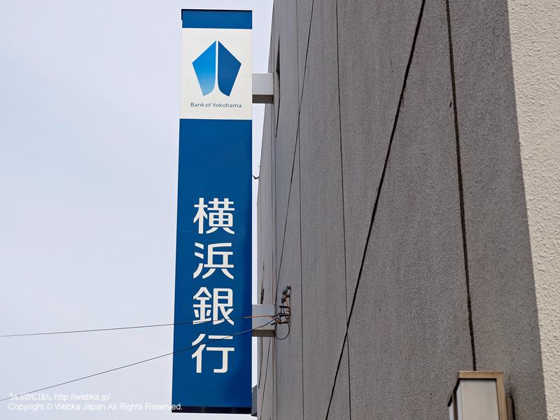 横浜銀行六角橋支店