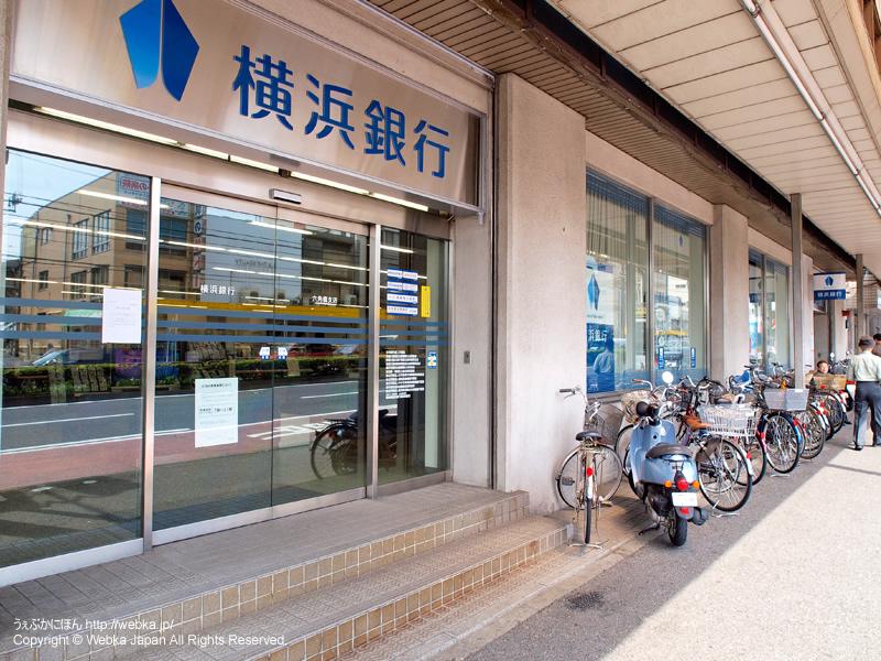 横浜銀行六角橋支店の画像4