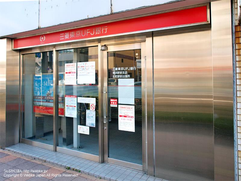 三菱東京UFJ銀行ATM反町駅前の画像3