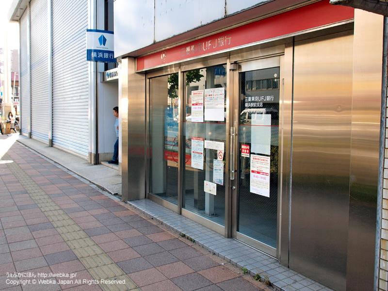 三菱東京UFJ銀行ATM反町駅前の画像2