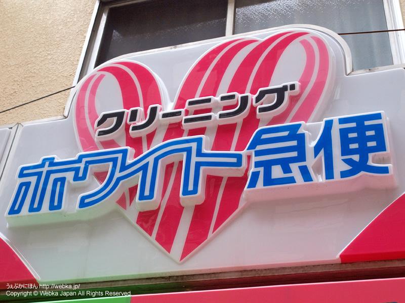 ホワイト急便 新松本店の画像1