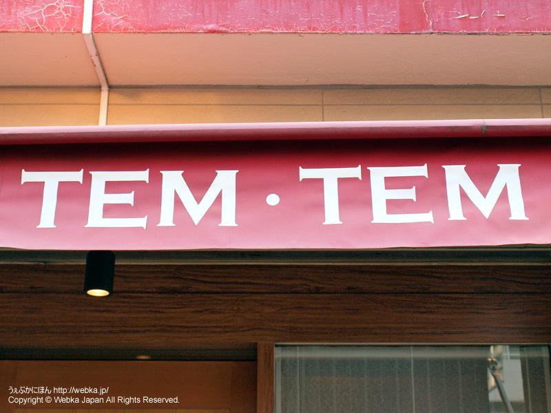 TEM・TEMの画像1