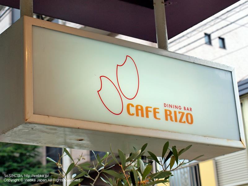 カフェ リーゾの画像1