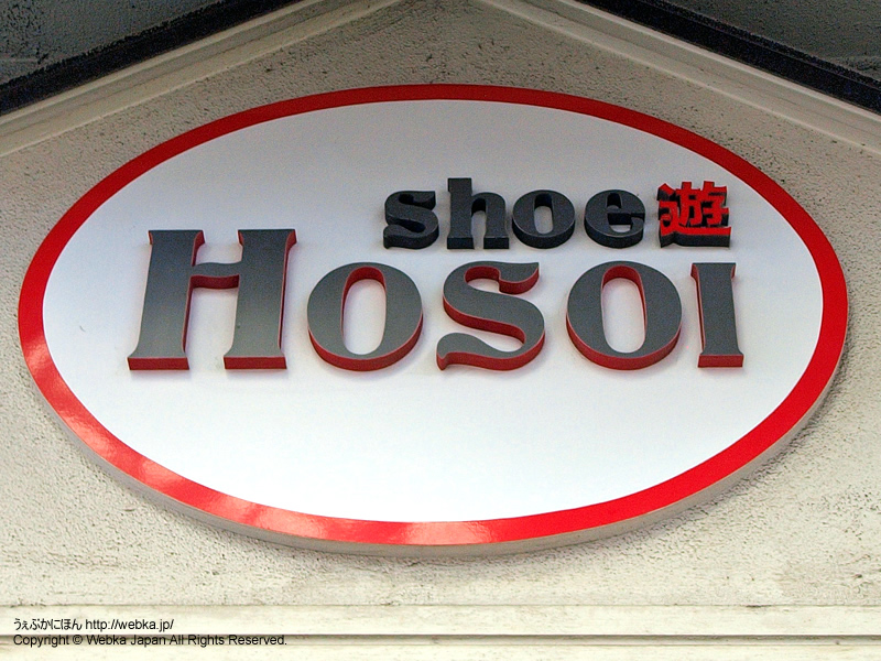 Shoe遊 HOSOIの画像1